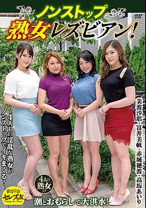ノンストップ熟女レズビアン!美波沙耶・富井美帆・赤城穂波・高坂あいり ~4人もの淫乱な熟女がノンストップでイキまくる!