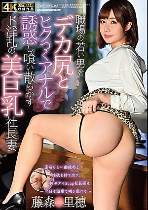 The Temptation Of Anal Sex With Her Husband's Employee: Wild Sex With The CEO's Busty Wife Riho Fujimori