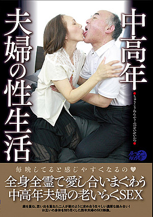中高年夫婦の性生活 LUNS-081