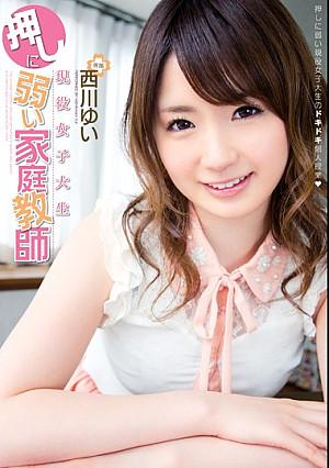 Real College Girl is an Easily Manipulated Tutor - Yui Nishikawa