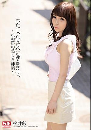 わたし、犯●れにゆきます。~弟想いの美しき姉編~ 桜井彩