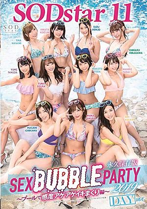 SODstar 11 SEX BUBBLE PARTY 2019 ~プールで感度アゲアゲイキまくり編~